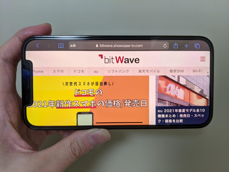 iPhoneの横画面