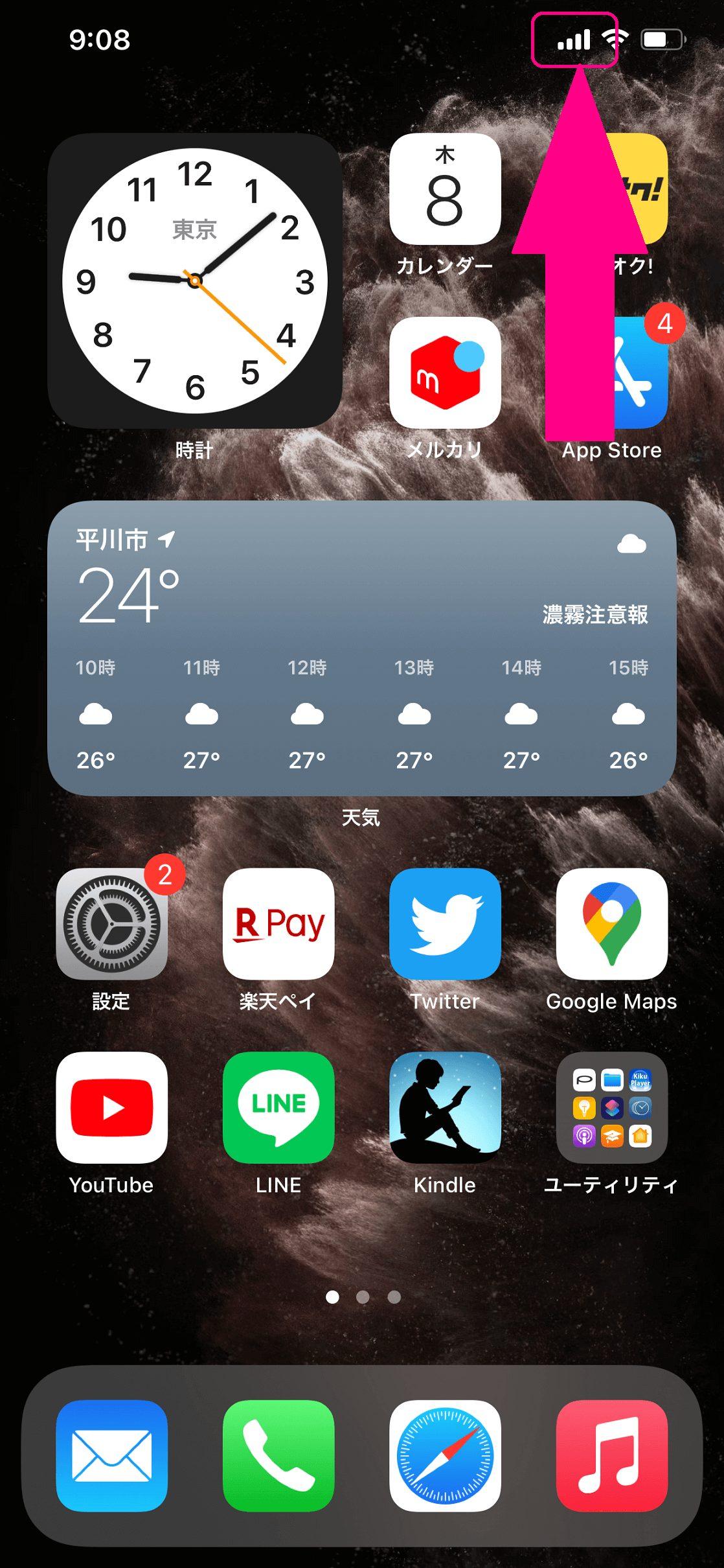 iPhone通信障害
