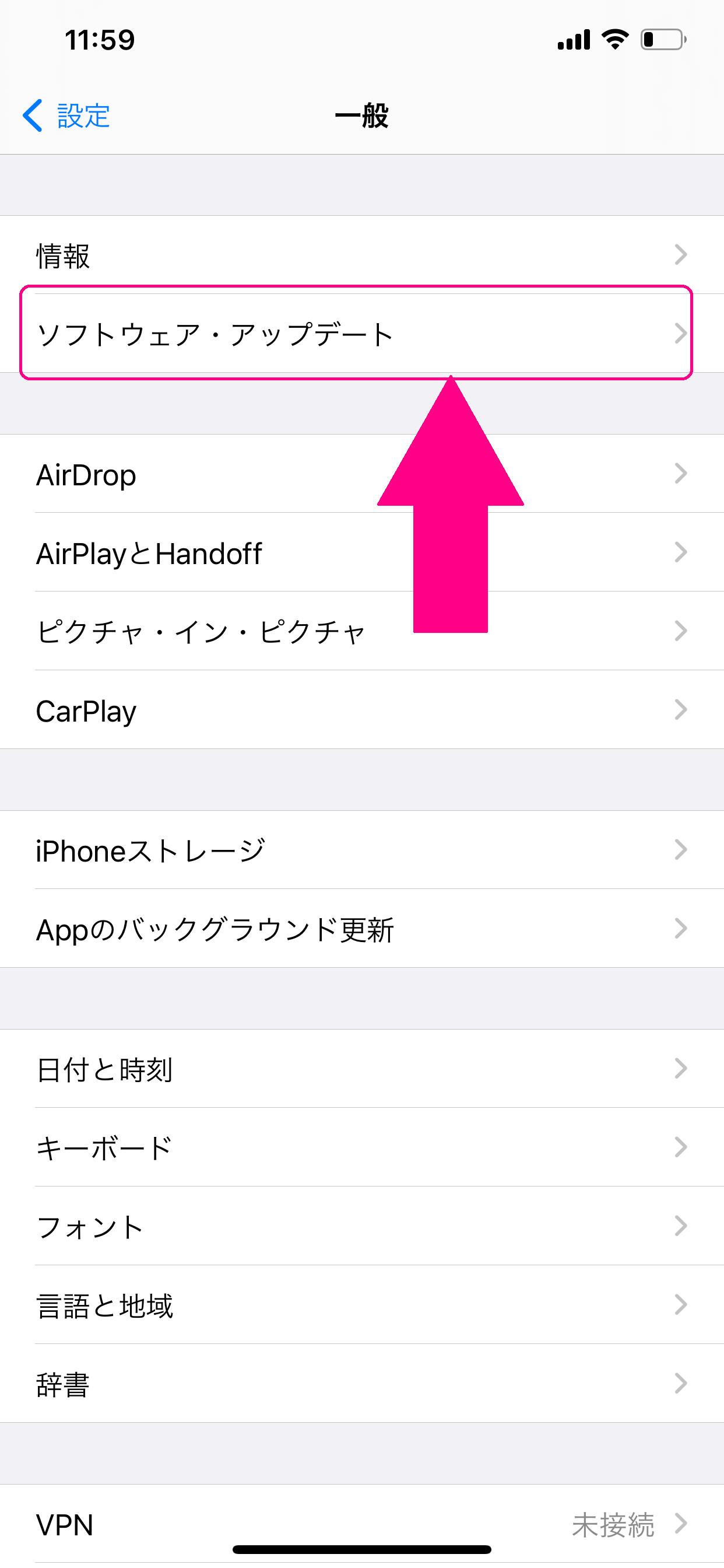 iPhoneテザリングチェック