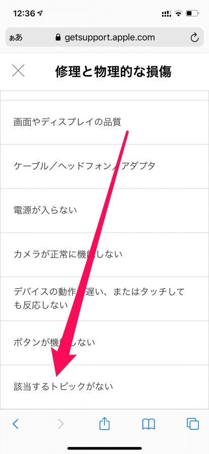 iPhoneのバイブレーション設定