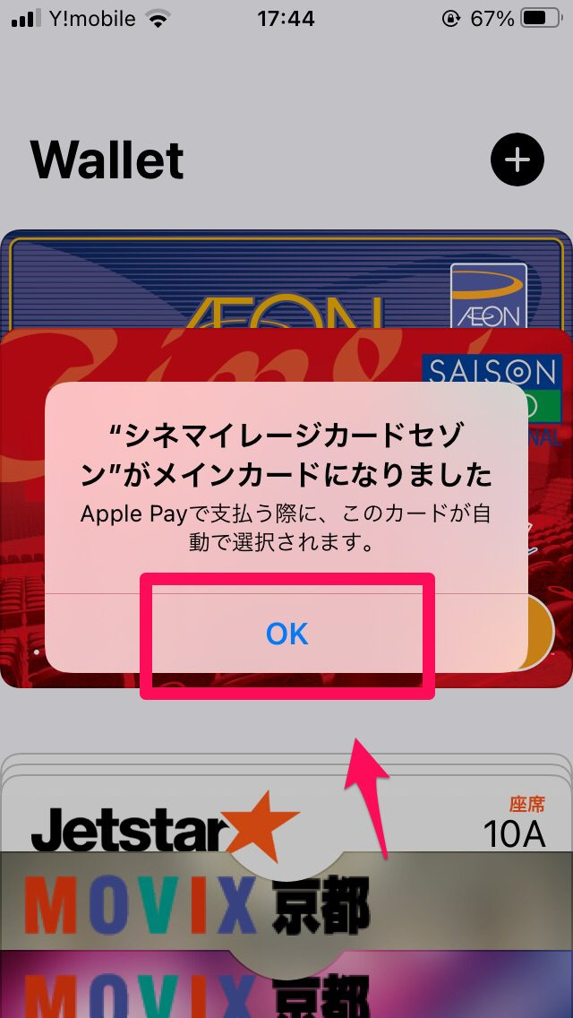 iPhoneのwallet使い方説明10