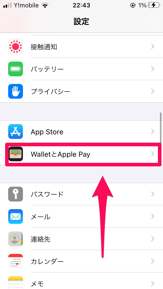 iPhoneのwallet使い方説明11