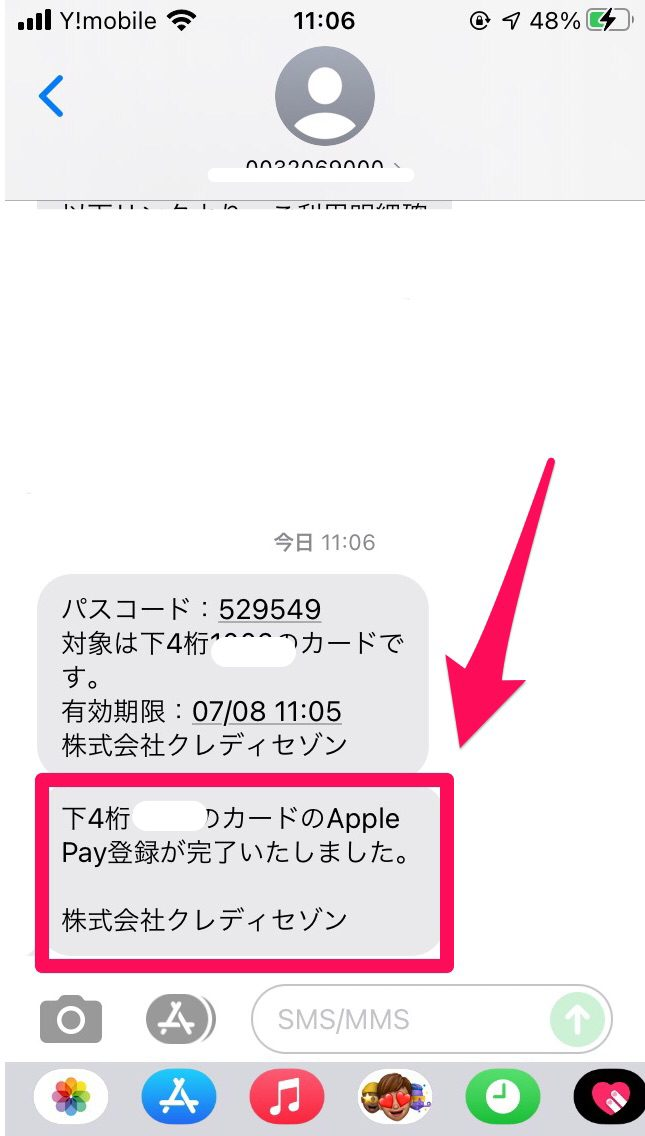 iPhoneのwallet使い方説明7