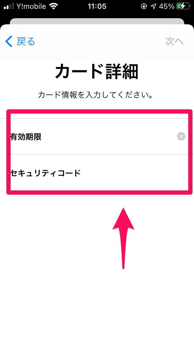 iPhoneのwallet使い方説明5