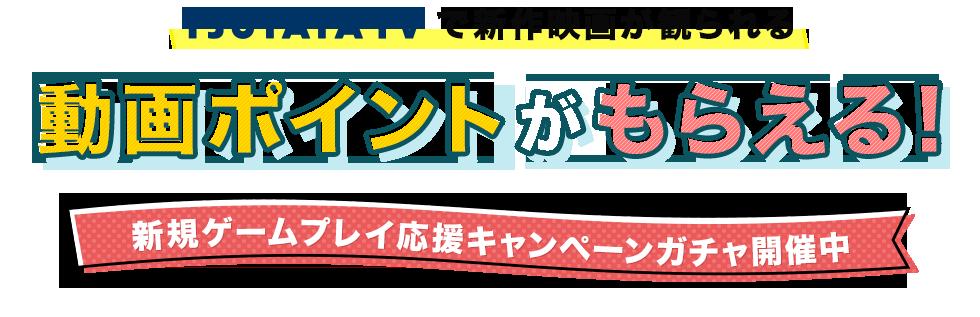 TSUTAYA TV ポイントサービス