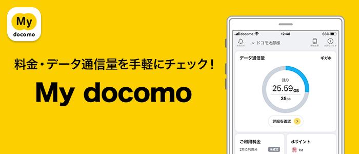 may docomoアプリ