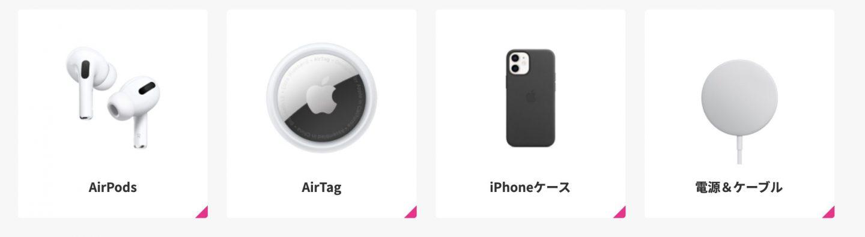 楽天市場 Apple純正アクセサリー