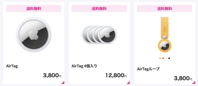 楽天市場店 AirTag