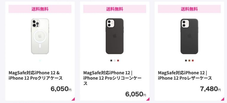 楽天市場店 iPhoneアクセサリー送料無料
