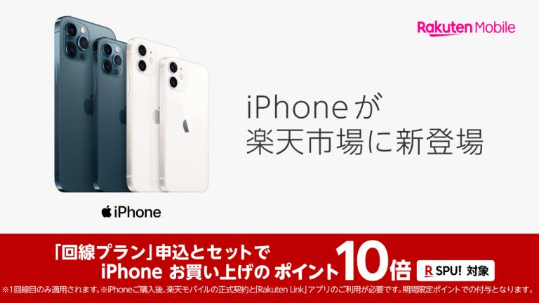 楽天市場 iPhone12