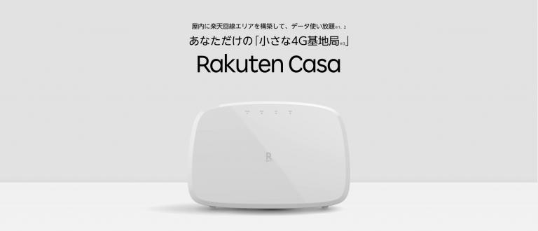 Rakuten Casa(楽天カーサ)とは