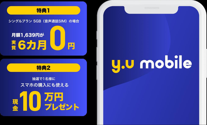 y.u mobile 13,000円キャッシュバック