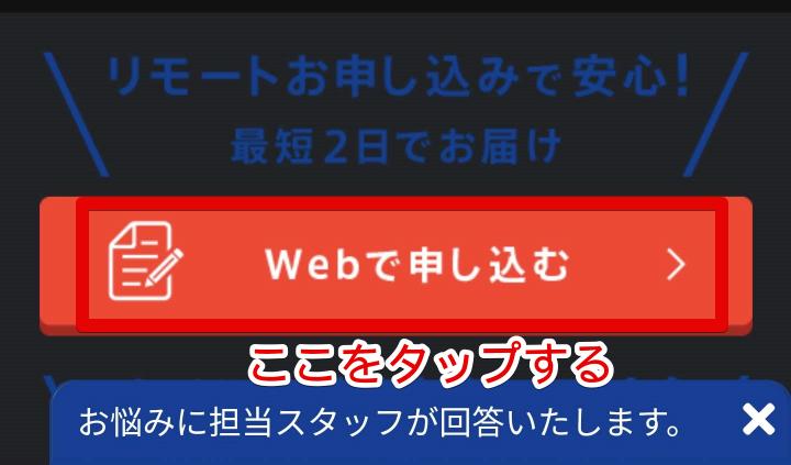 Webで申し込むをタップする