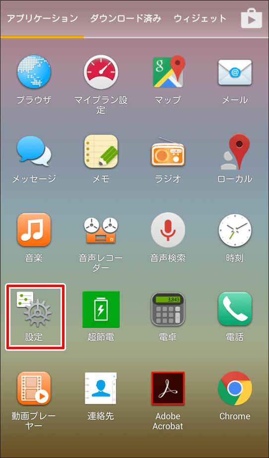設定アプリを開く