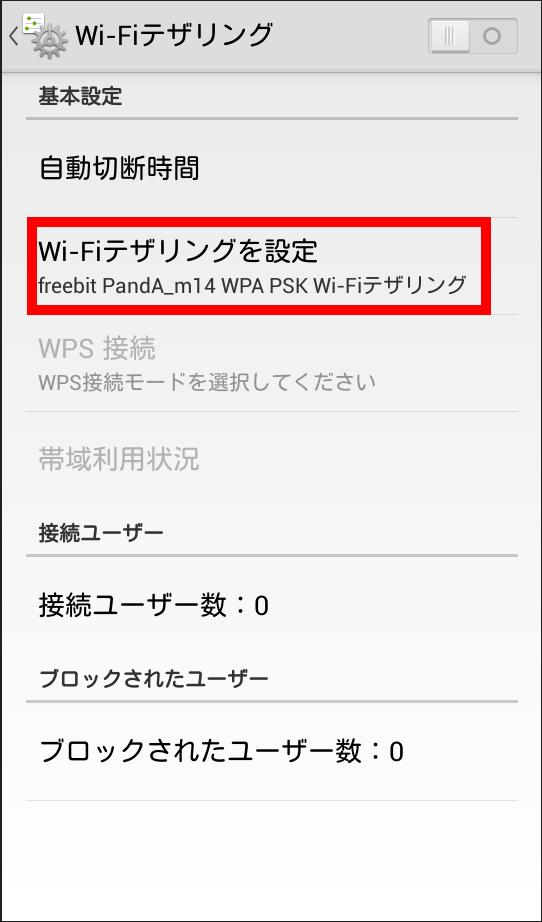 「Wi-Fiテザリングを設定」をタップ