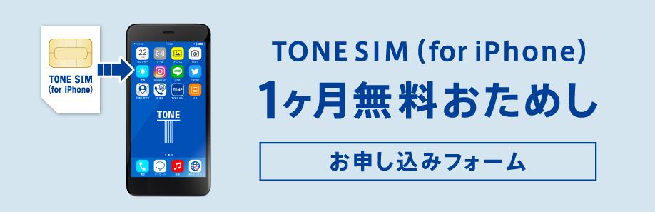 TONE SIM (for iPhone)を使う手順