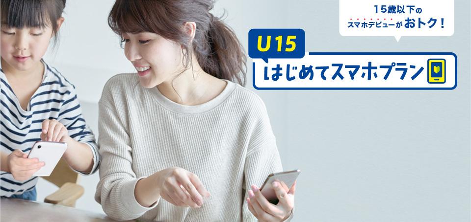 2021年7月7日からサービスを開始したドコモの新料金プラン「U15はじめてスマホプラン」を徹底解説