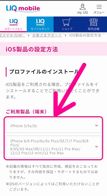 ご利用製品(端末)から利用しているiPhoneをタップ