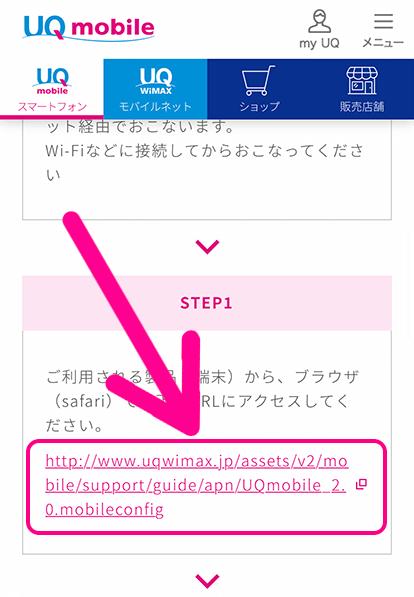 STEP1のURLをタップ