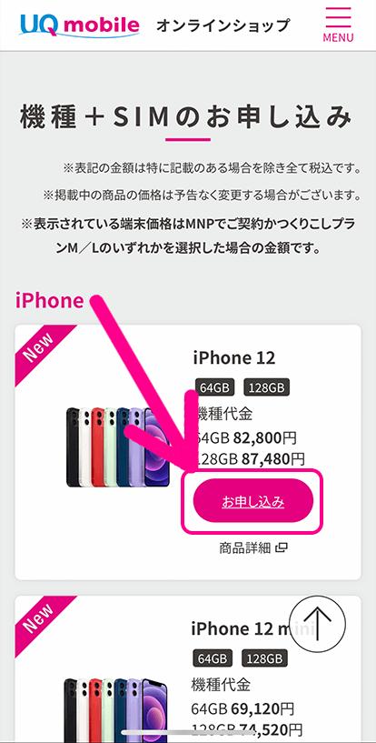 「機種+SIMのお申し込み」までスクロールしてiPhone 12の「お申し込み」をタップ