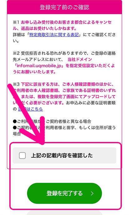 登録完了前の確認事項にチェックを入れて「登録を完了する」をタップ