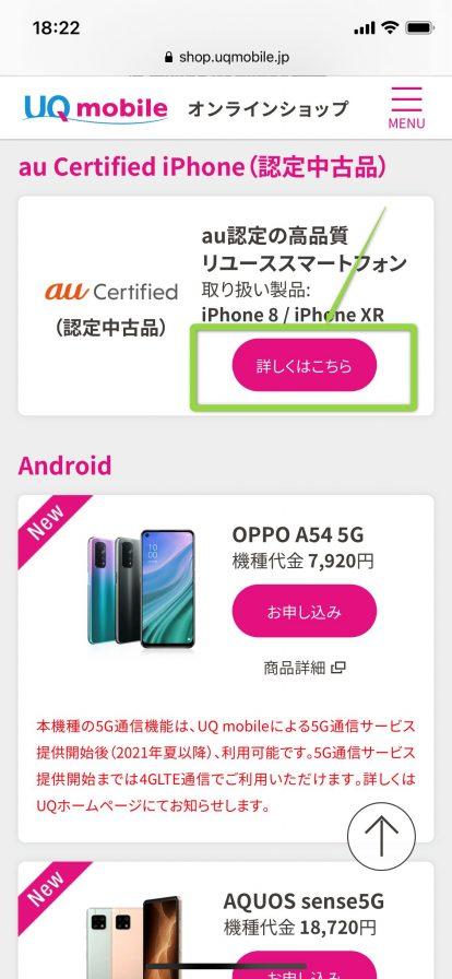 UQモバイルオンラインショップにアクセス