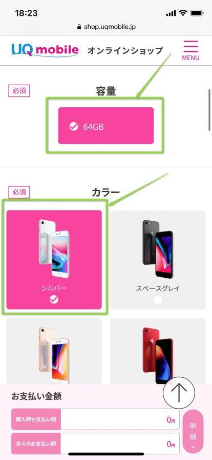 iPhone 8の容量やカラーを選ぶ