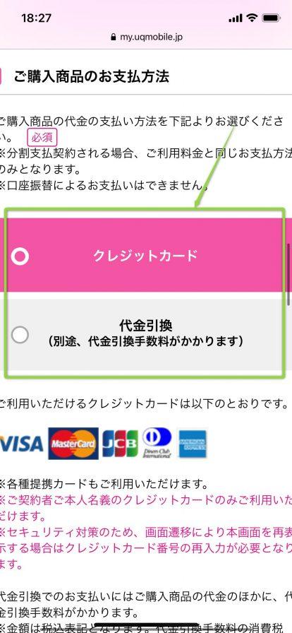 支払い方法を選択する