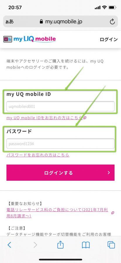 UQモバイルユーザー専用サイトにログイン