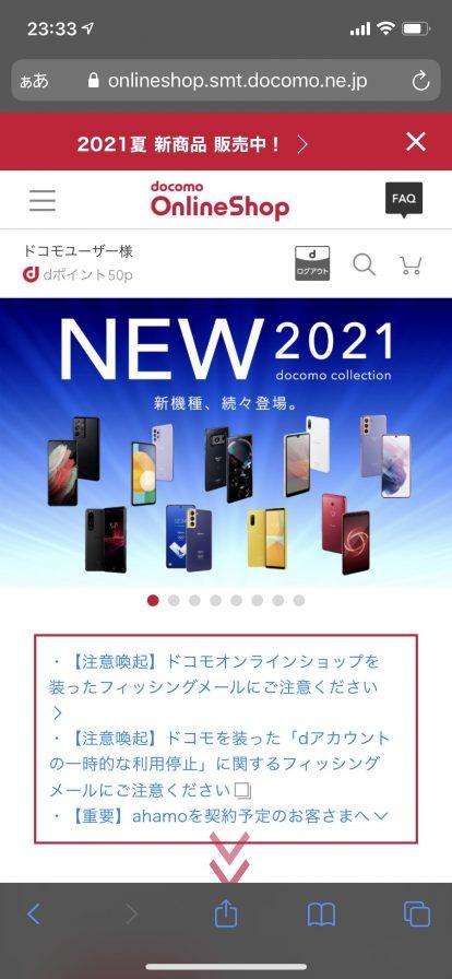 Xperia 1 IIIをドコモオンラインショップで購入