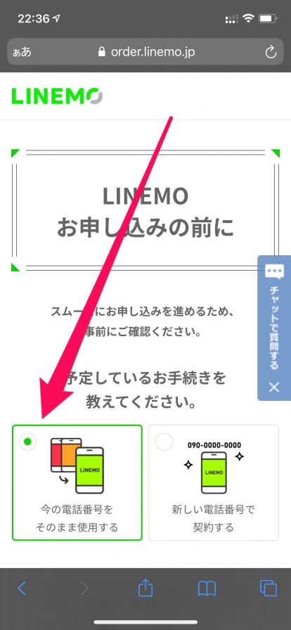 ワイモバイルからLINEMOに変更