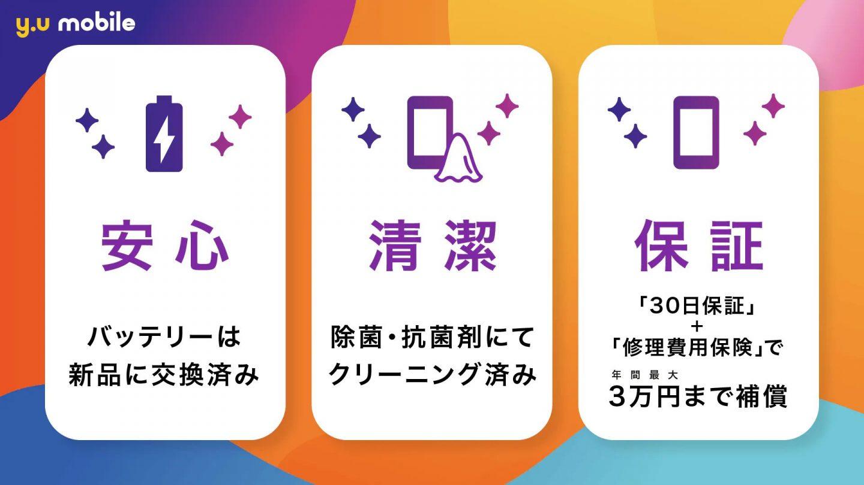 y.u mobileの中古iPhone