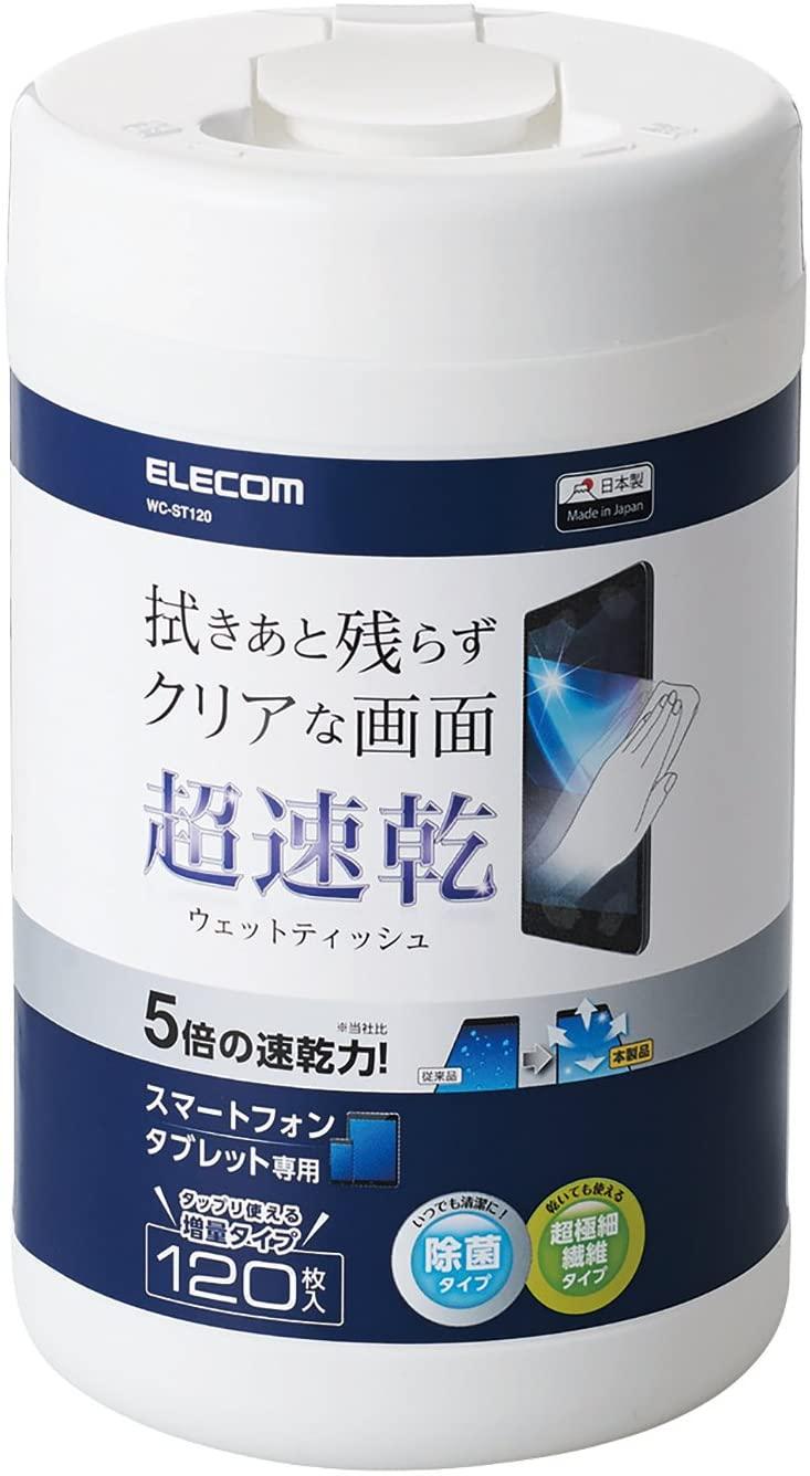 エレコム ウェットティッシュ WC-ST120商品画像