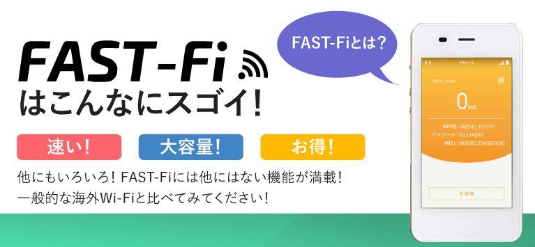 FAST-Fiのメリット