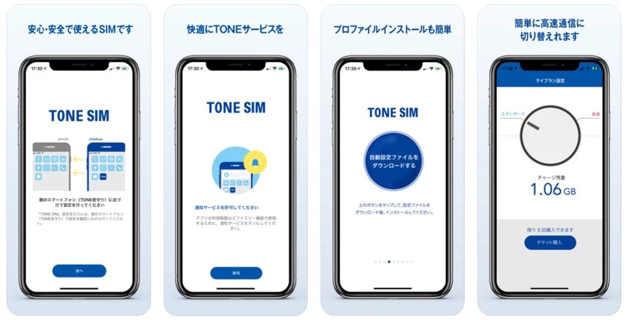 TONE SIMアプリ