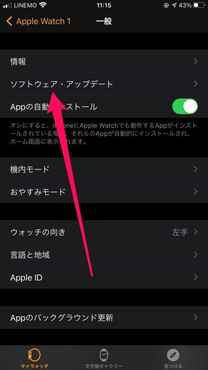 Apple Watchをアップデート