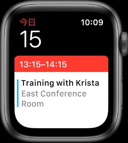 Apple Watchのカレンダー
