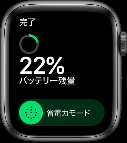 Apple Watchの省電力モード