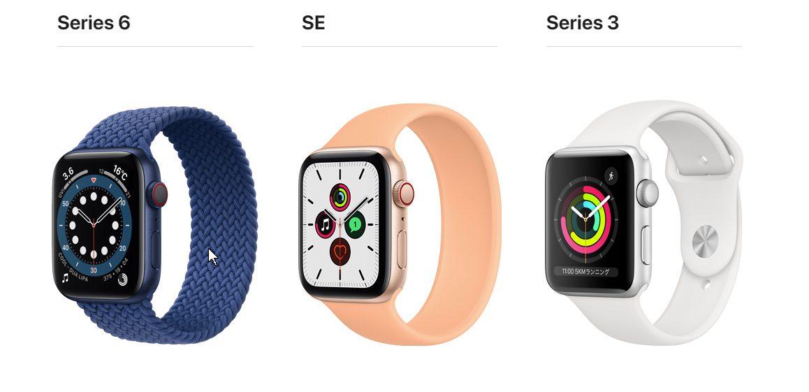 発売中のApple Watch