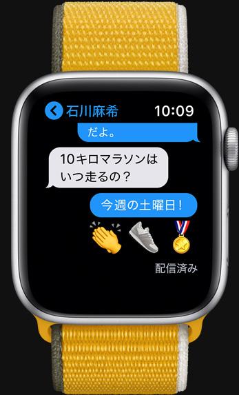 Apple Watchのメッセージ