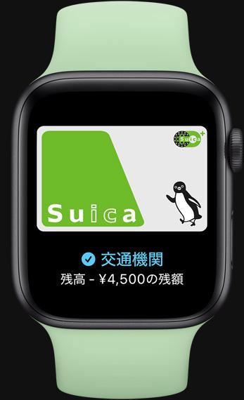 Apple Watchで電子マネーが使える