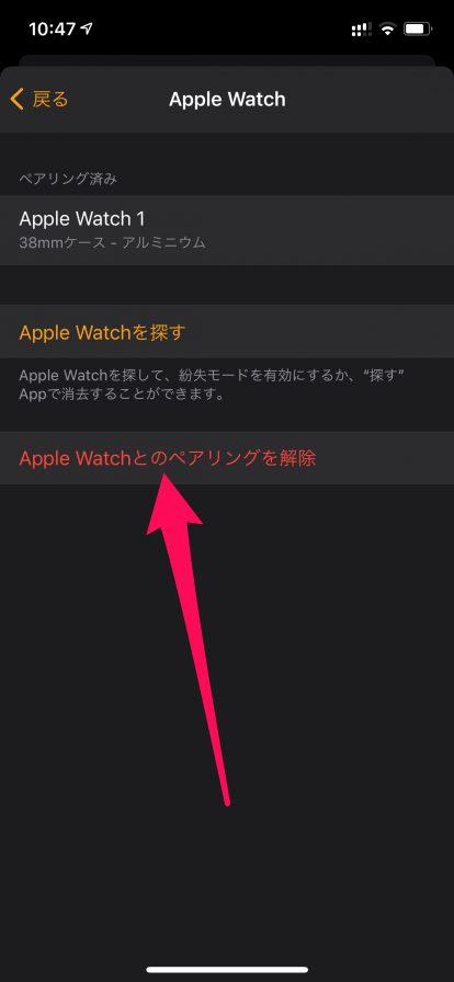 Apple Watchのペアリングを解除