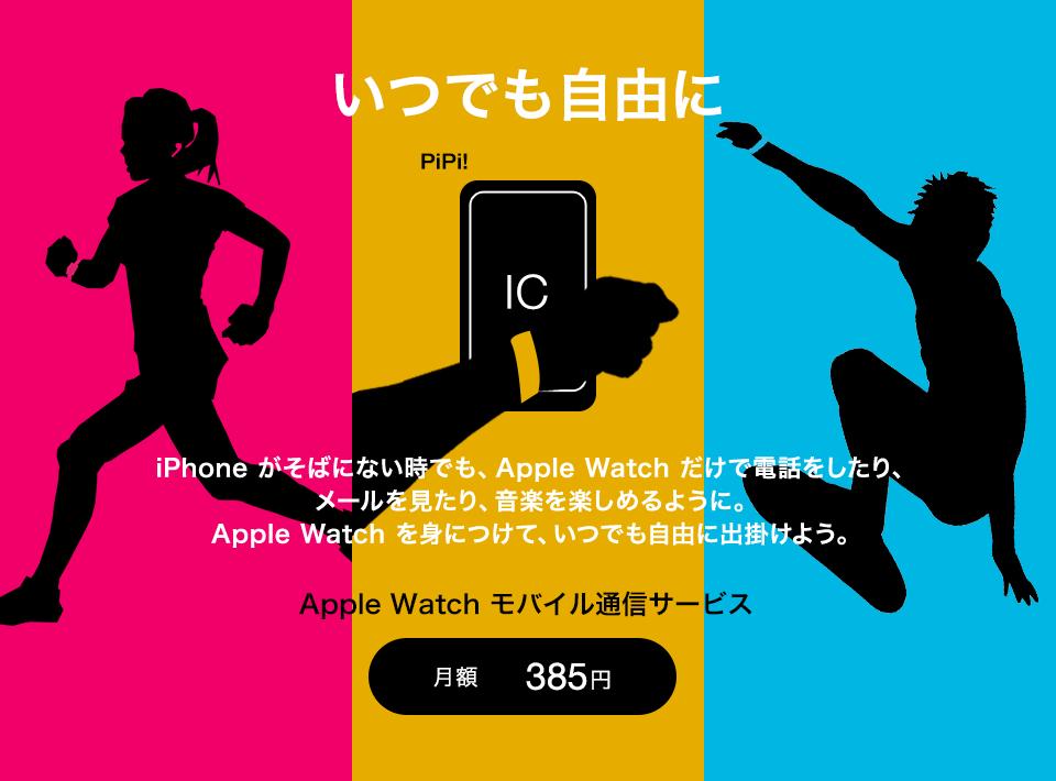 ソフトバンクApple Watch モバイル通信サービス