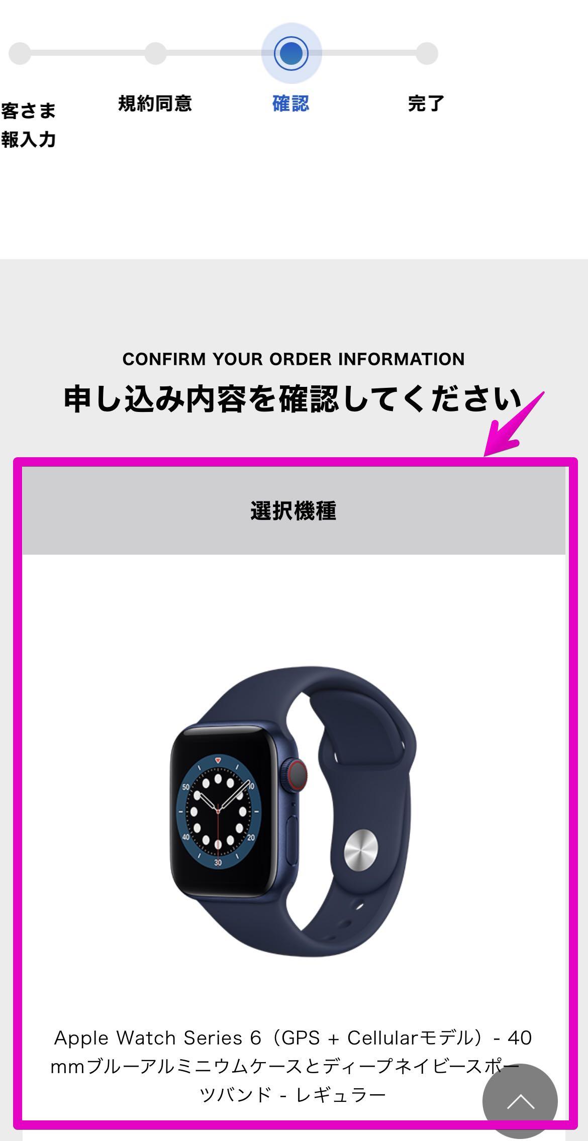 Apple Watchの購入方法11