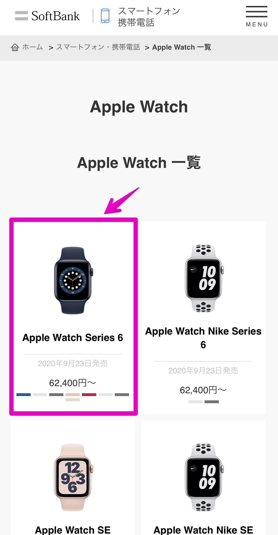 Apple Watchの購入方法3