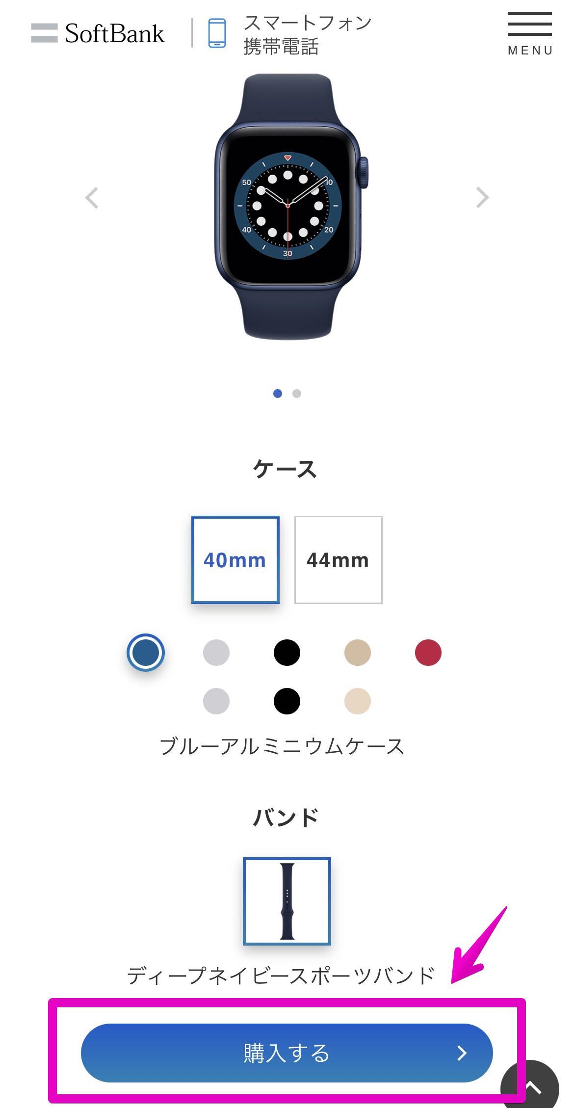 Apple Watchの購入方法4