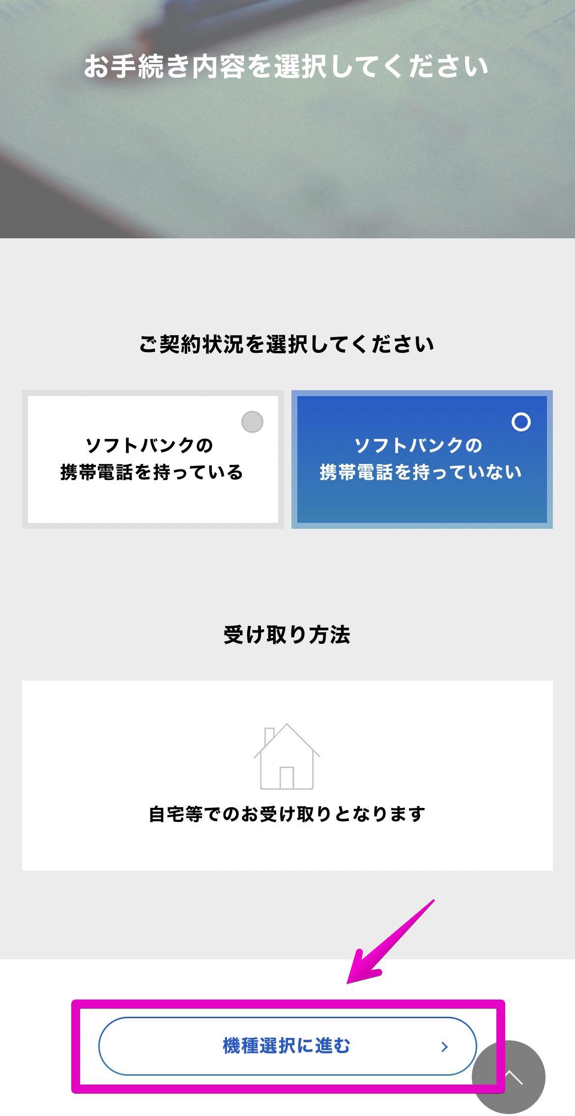 Apple Watchの購入方法5
