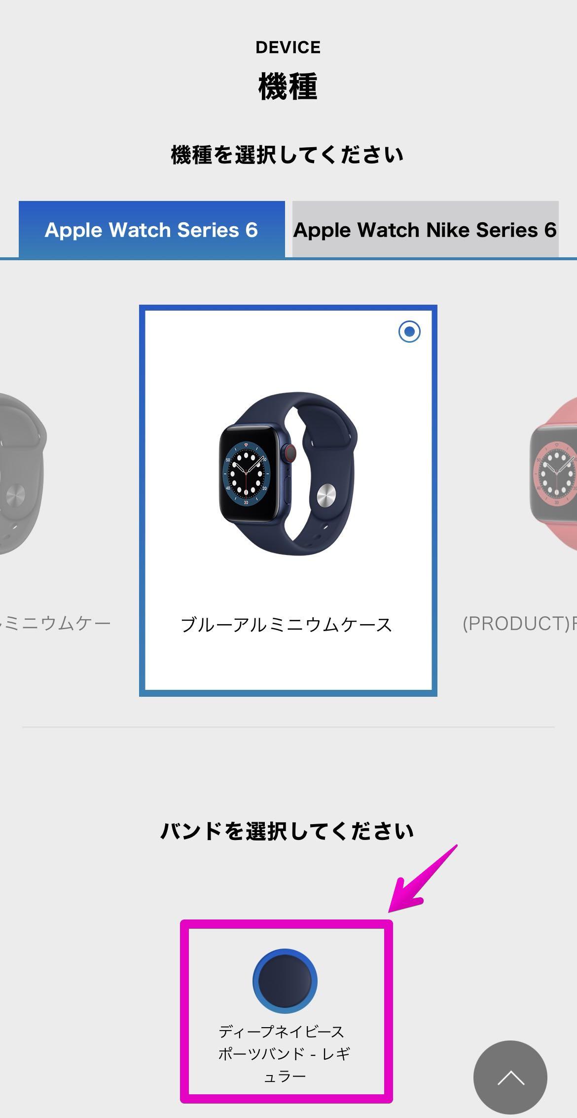 Apple Watchの購入方法6