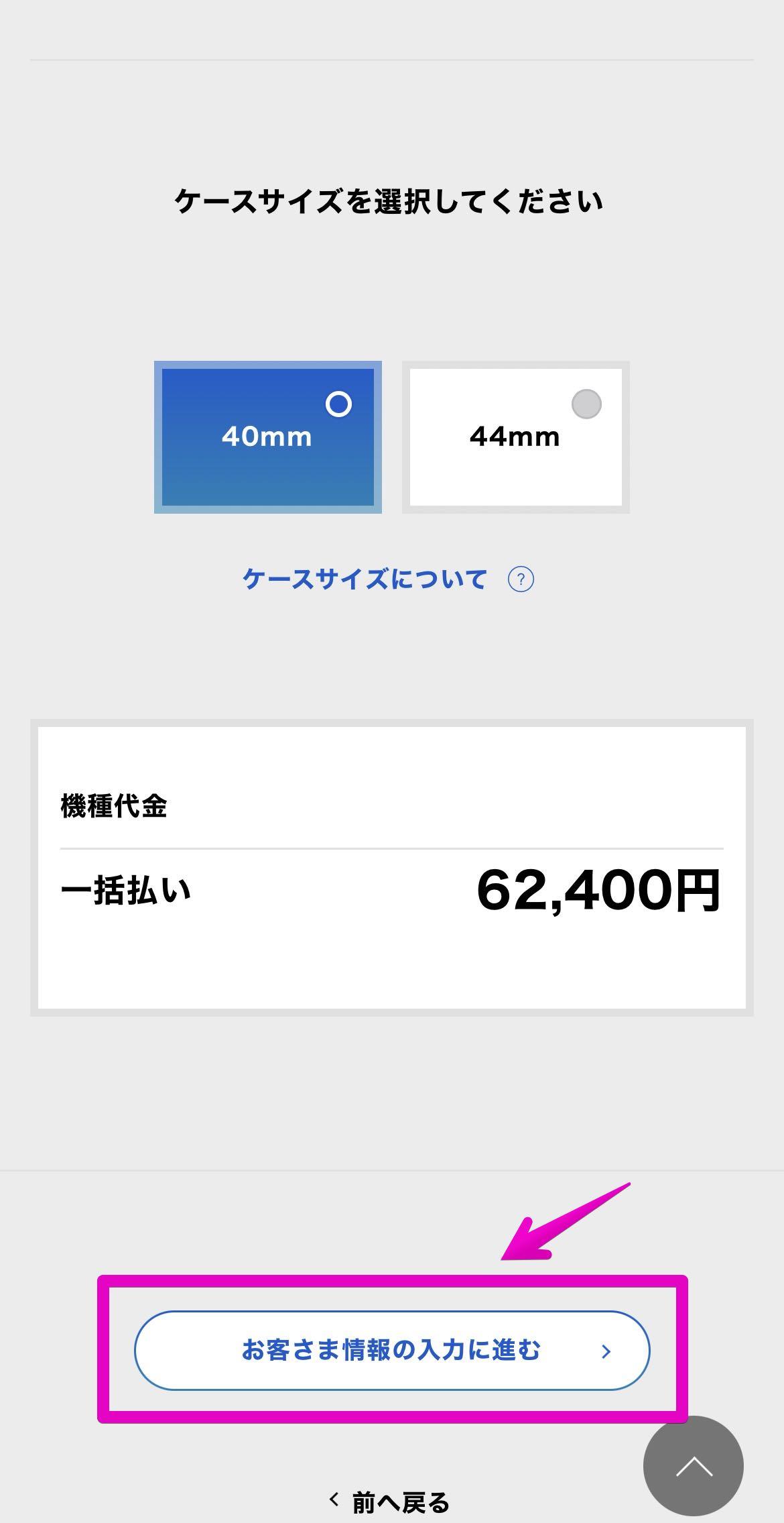 Apple Watchの購入方法8