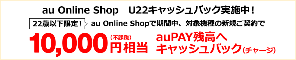 au Online Shop U22